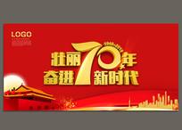 70周年国庆节海报