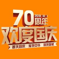 70周年欢度国庆立体字