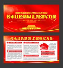 传承红色基因部队军队宣传栏展板设计
