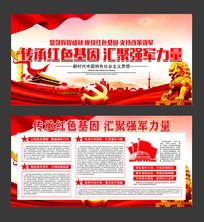 传承红色基因汇聚强军力量宣传栏展板设计