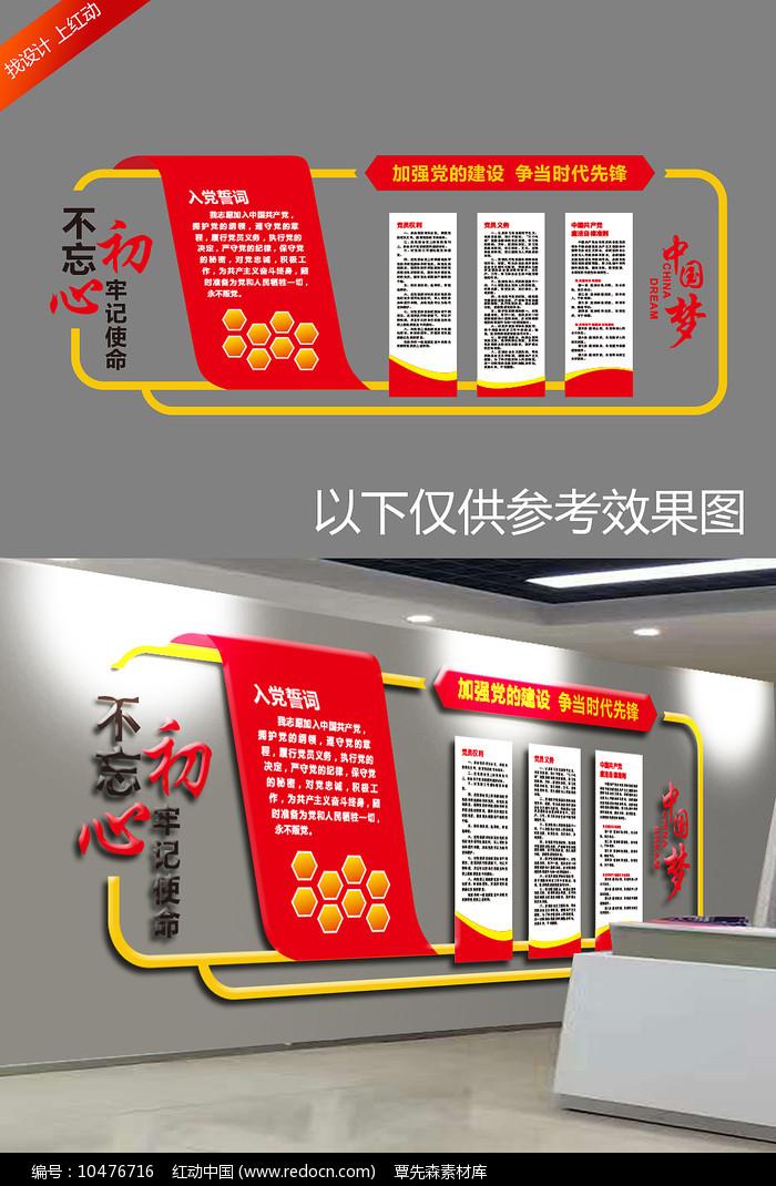 党建党员活动室文化墙设计图片