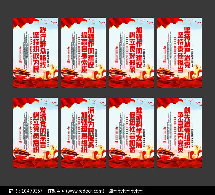 党建十九大标语党员口号展板设计图片