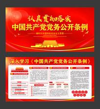党员党务公开条例宣传栏展板设计