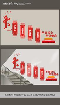 大气不忘初心楼梯文化墙