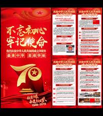 大气建国70周年国庆节宣传栏展板挂画