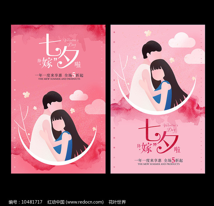 粉色唯美清新七夕海报图片
