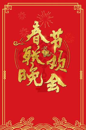公司年会春节晚会海报模板