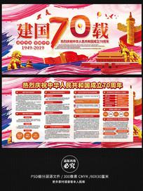 国庆华诞建国70周年展板