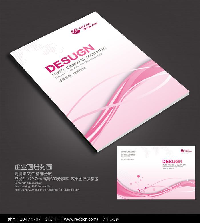 红色科技线条企业宣传册封面设计图片