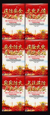 红色消防安全标语社区宣传展板设计