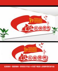 简约红船精神文化墙设计