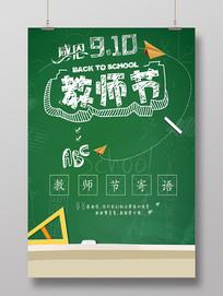 简约绿色教师节老师海报