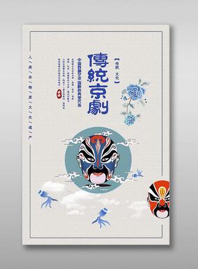 京剧传统文化海报