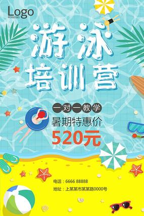 卡通游泳培训班海报