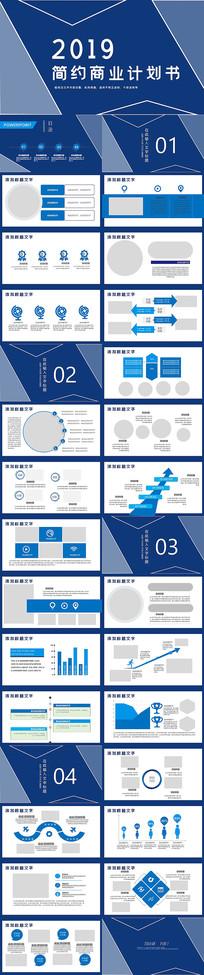 蓝色商务商业计划书PPT模板