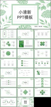 绿色简约小清新ppt模板