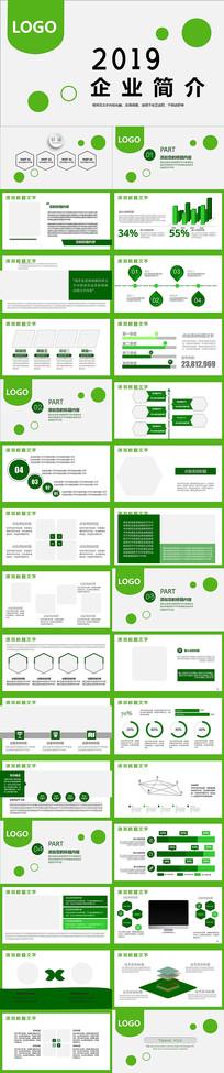 绿色清晰企业简介PPT模板