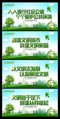 绿色文明城市标语宣传展板