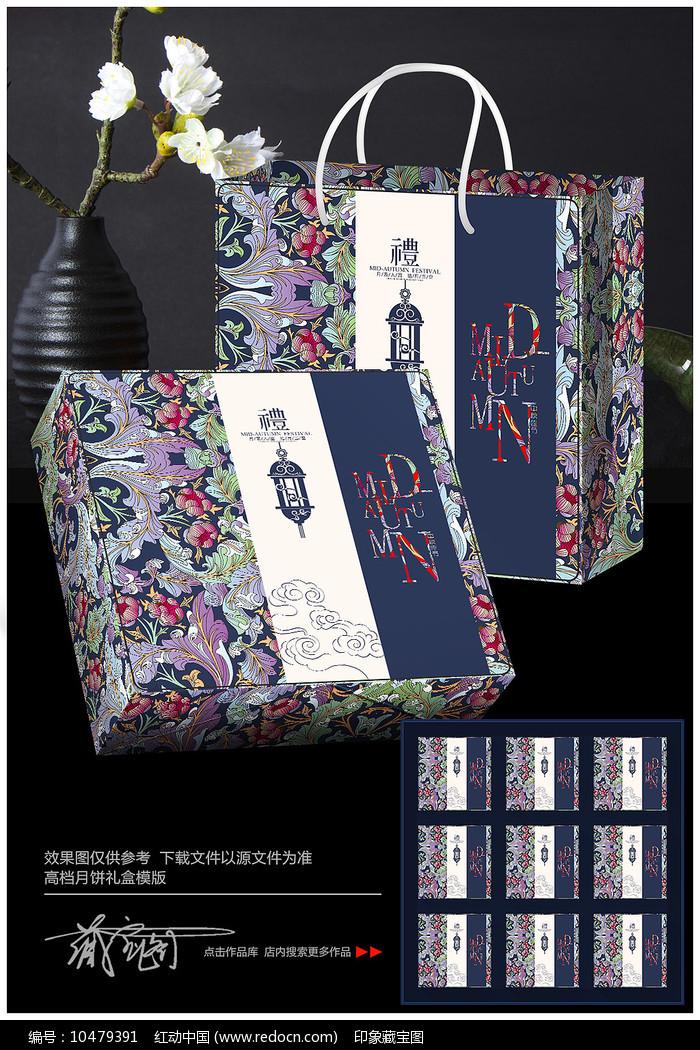 欧式花纹中秋节月饼包装礼盒设计图片