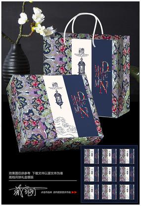 欧式花纹中秋节月饼包装礼盒设计