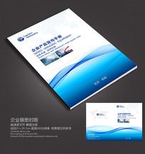 企业科技宣传画册封面公司封面设计