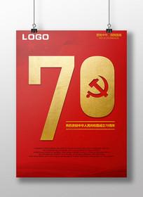 热烈庆祝祖国成立70周年海报