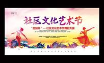 社区文化艺术节宣传展板