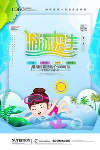 时尚创意游泳培训海报设计
