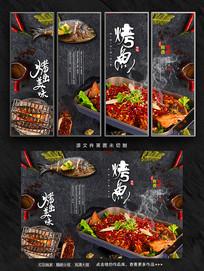 时尚大气烤鱼美食背景展板
