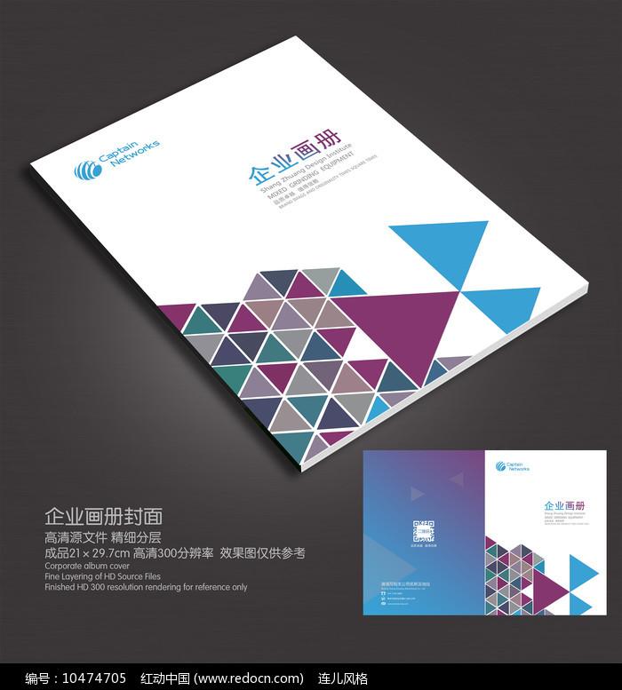 时尚简约公司画册封面图片