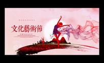 文化艺术节舞蹈演出汇演舞台展板