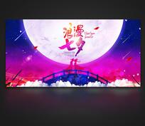 温馨浪漫七夕情人节海报