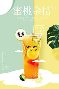 小清新夏季饮品水果茶奶茶海报
