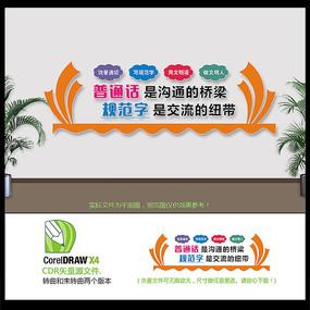 学校请讲普通话文化墙