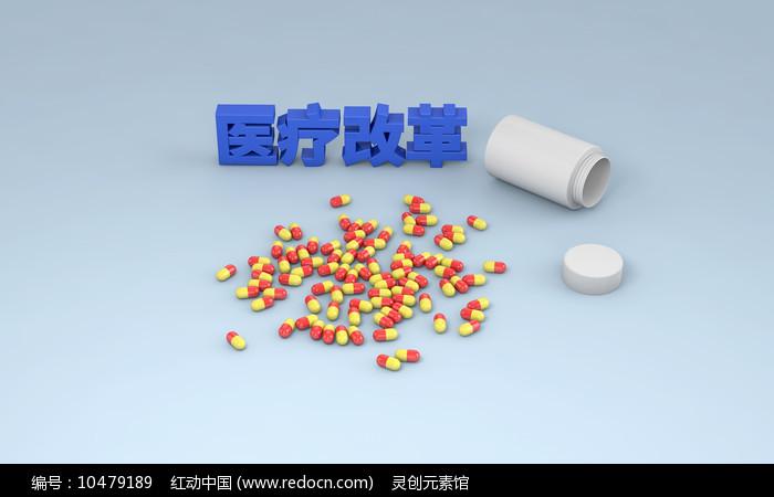 医疗改革药品元素图片