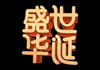 原创盛世华诞字体设计
