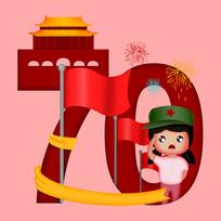 原创中国70周年卡通插画