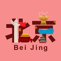 原创中国城市文字卡通插画