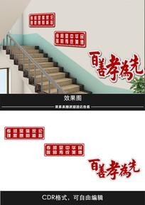 中国传统文化楼梯文化墙