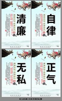 中国风党建廉政文化建设展板