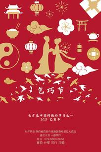 中国风手绘时尚七夕节海报