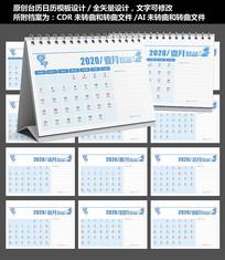 2020年精美台历日历设计