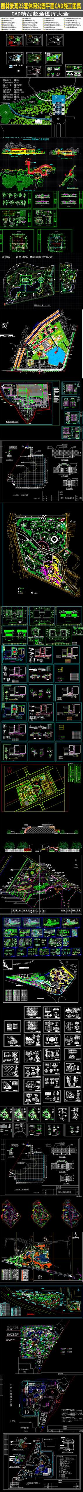 23套休闲公园平面CAD建筑图集