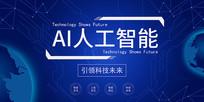 AI人工智能科技背景板