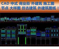 CAD中式商业街外建筑立面图施工图 dwg