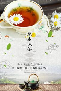 草本凉茶海报设计