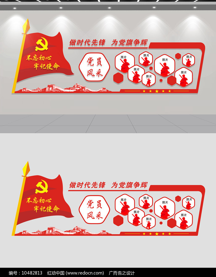 党员风采文化墙党建活动室照片墙图片
