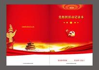 党组织活动记录本封面