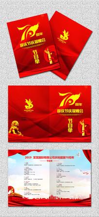 大气建国70周年国庆节晚会节目单
