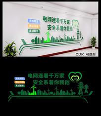 电力宣传文化墙设计